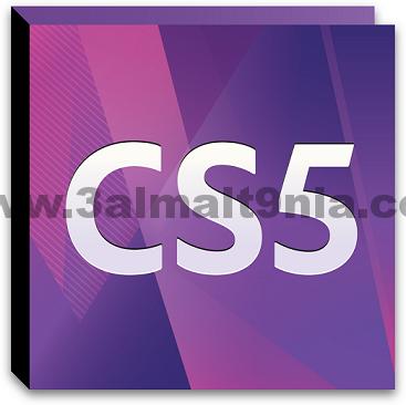 تحميل برنامج cs5 مجانا