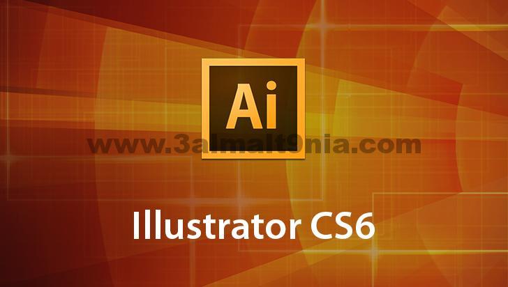 برنامج illustrator cs6 كامل مع الكراك للماك