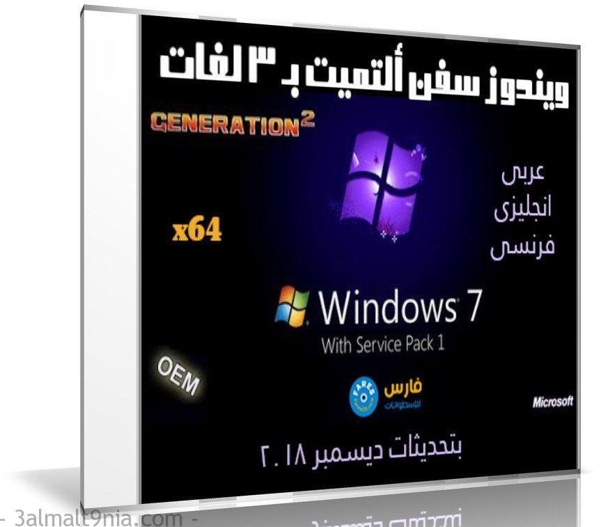 ويندوز 7 التميت 64 عربي