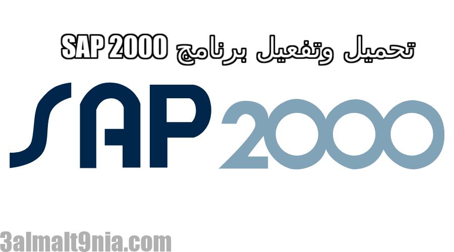 تحميل برنامج ساب 2000 مجانا